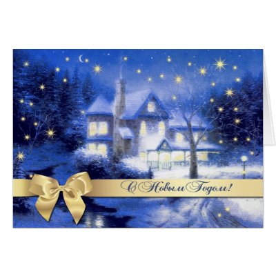 Vintage russian new year greeting card zazzle m4hsunfo
