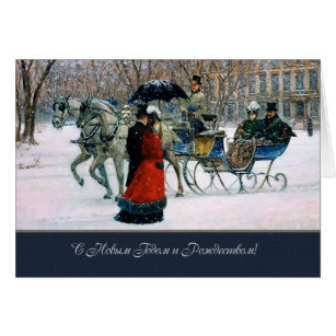 Russian christmas new year cards invitations zazzle russian christmas new year cards m4hsunfo