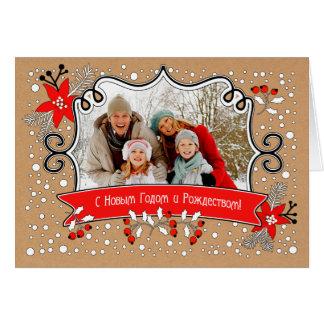 Russian Christmas Cards & Invitations | Zazzle.co.uk