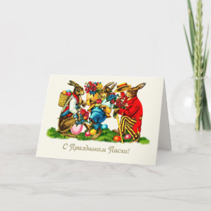 Happy easter in russian gifts gift ideas zazzle uk russian happy easter cards negle Choice Image