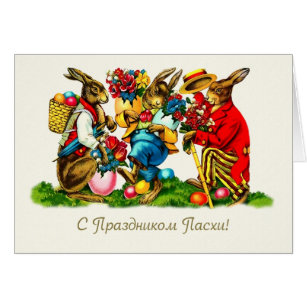 Vintage russian easter gifts gift ideas zazzle uk russian happy easter cards negle Gallery