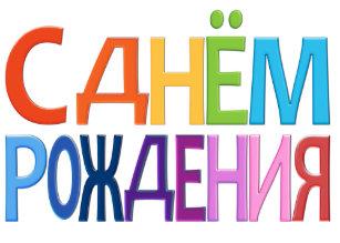 Russian birthday greetings gifts gift ideas zazzle uk russian fun happy birthday card m4hsunfo