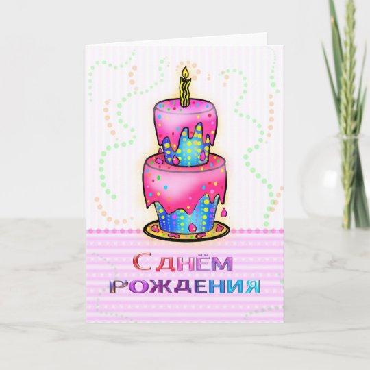 Groovy S Dnem Rozhdeniya Russian Happy Birthday Cake Pink Card Zazzle Co Uk Personalised Birthday Cards Epsylily Jamesorg