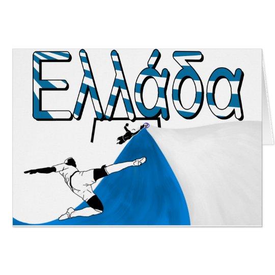 Ελλάδα Card