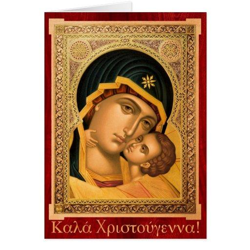 Καλά Χριστούγεννα! Greek Christmas Greeting card