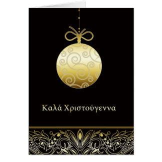 Καλά Χριστούγεννα, Merry christmas in Greek, Card