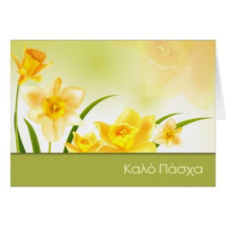 Καλό Πάσχα. Greek Easter Cards Greeting Card