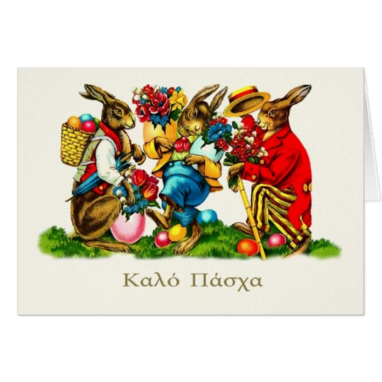 Καλό Πάσχα. Greek Happy Easter Cards