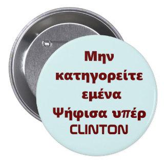 Μην κατηγορείτε εμένα Ψήφισα υπέρ CLINTON 7.5 Cm Round Badge