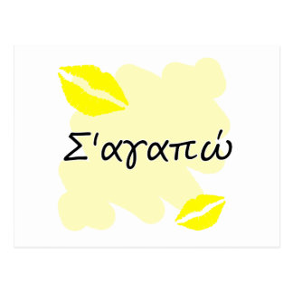 Σ'αγαπώ  - Greek I love you Postcard