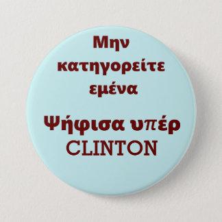 Ψήφισα υπέρ CLINTON 7.5 Cm Round Badge