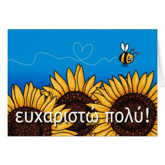 ευχαριστώ πολύ! (Greek Thank you card) Greeting Card