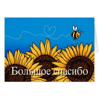 Большое спасибо (Russian Thank you card) Greeting Card