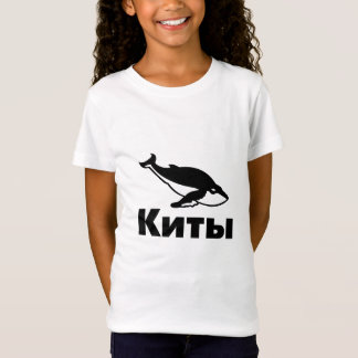 Киты, Whales in Russian T-Shirt