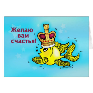 Счастья! Russian Good Luck funny crown fish Card