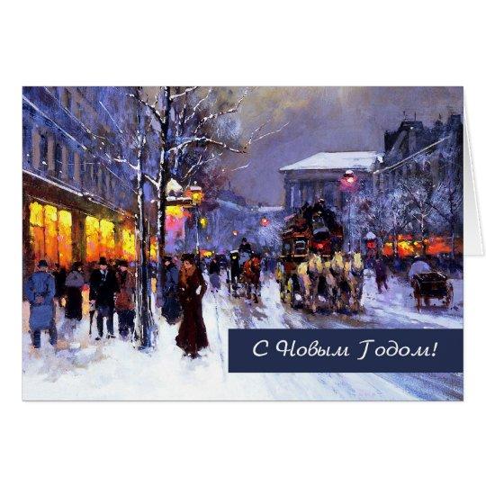 С Новым Годом . Russian Christmas / New Year Cards