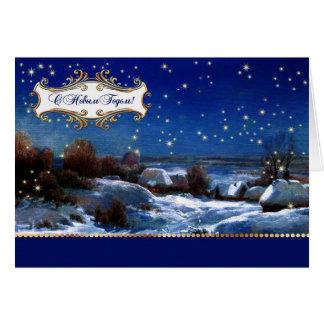 С Новым Годом Russian Christmas New Year Cards