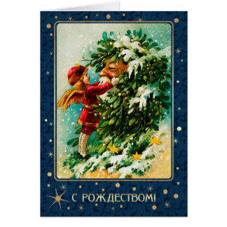С Рождеством! Christmas Greeting Card in Russian