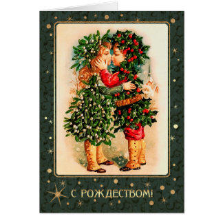 С Рождеством. Christmas Greeting Cards in Russian
