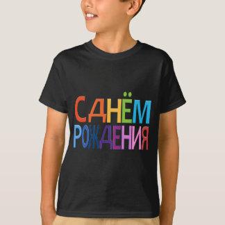 С днём Рождения fun RUSSIAN happy birthday T-shirt