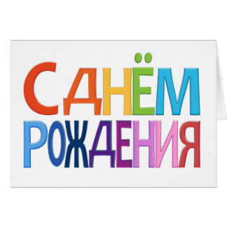 С днём Рождения Russian fun Happy Birthday CARD