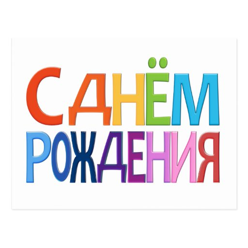 С днём Рождения Russian fun Happy Birthday CARD Postcard