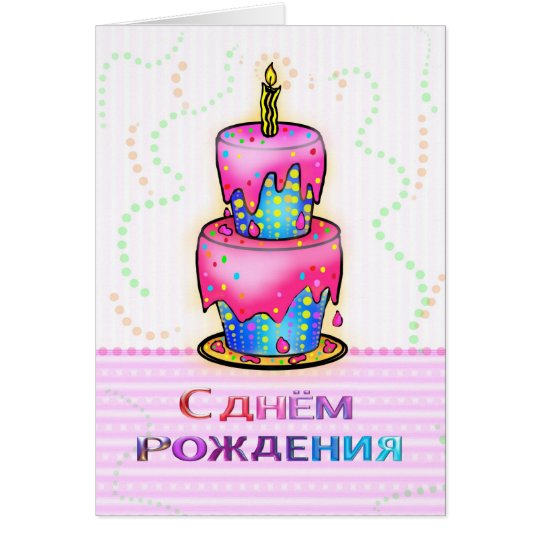 С днём рождения Russian Happy Birthday Cake pink