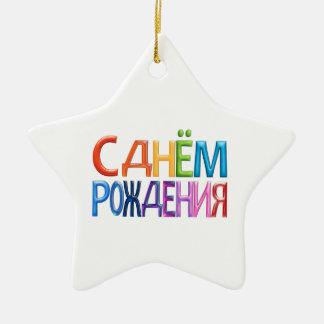 С днём pождения ~ Russian Happy Birthday Ceramic Star Decoration