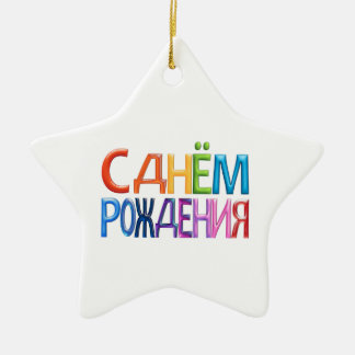 С днём pождения ~ Russian Happy Birthday Christmas Ornament