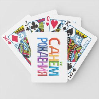 С днём pождения ~ Russian Happy Birthday Poker Deck