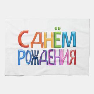 С днём pождения ~ Russian Happy Birthday Tea Towel