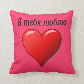 Я тебя люблю - I love you in Russian Cushion