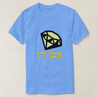 אבן חן -  gemstone in Hebrew, blue T-Shirt