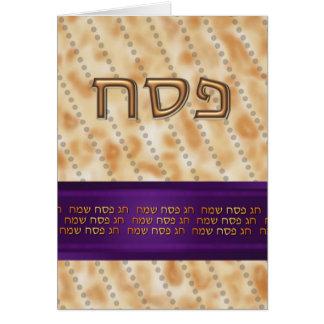 חג פסח שמח Hebrew Passover Jewish Matzo Matzah Greeting Card