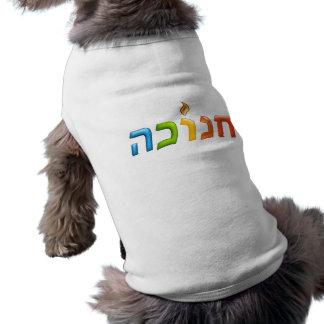 חנוכה Chanukkah Light Happy 3D-like Hanukkah Sleeveless Dog Shirt