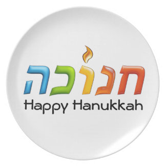 חנוכה Hanukkah Light Happy 3D-like Chanukkah Plate