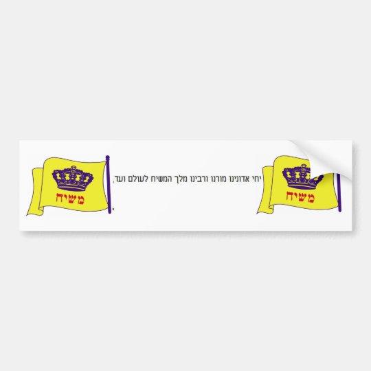 יחי אדונינו מורנו ורבינו מלך המשיח לעולם ועד, f... bumper sticker
