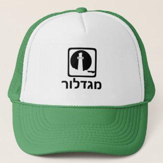 מגדלור - Lighthouse in Hebrew Trucker Hat