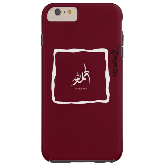 الحمدالله TOUGH iPhone 6 PLUS CASE