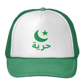 حرية Freedom in Arabic Cap