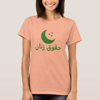 حقوق زنان Women's rights in Persian T-Shirt