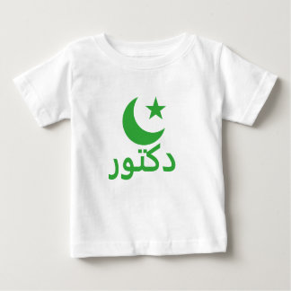 دكتور Doctor in Arabic Baby T-Shirt