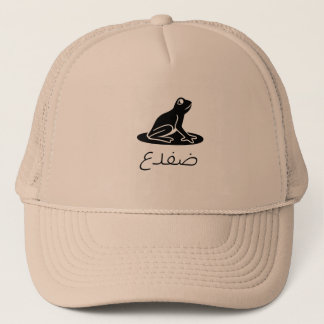 ضفدع Frog in Arabic Trucker Hat