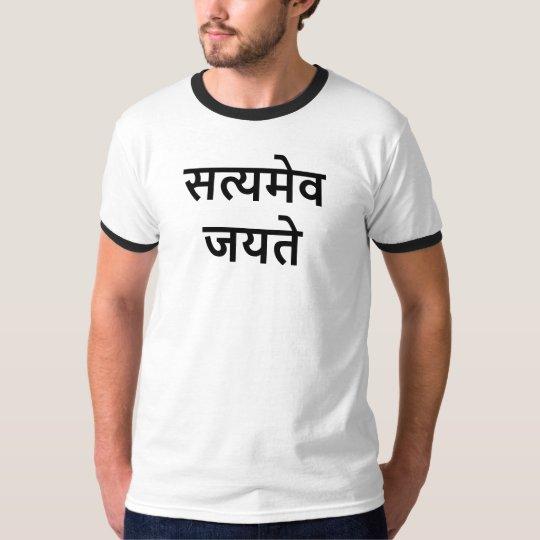 सत्यमेव जयते, Truth Alone Triumphs in Hindi T-Shirt