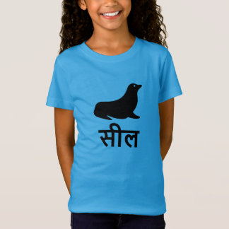 सील, Seal in Hindi T-Shirt