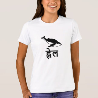 ह्वेल, Whale in Hindi T-Shirt