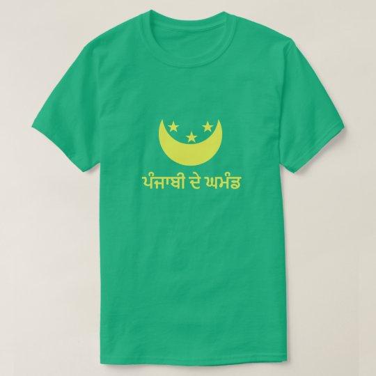 ਪੰਜਾਬੀ ਦੇ ਘਮੰਡ Punjabi pride in Punjabi T-Shirt