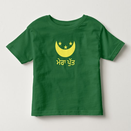 ਮੇਰਾ ਪੁੱਤ My son in Punjabi Toddler T-Shirt
