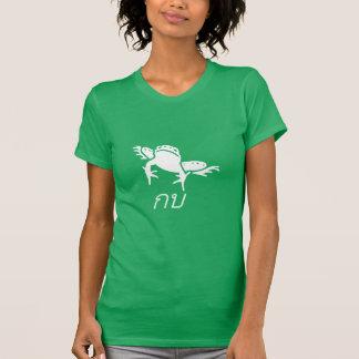 กบ Frog in Thai T-Shirt
