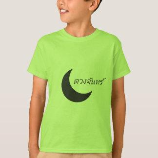 ดวงจันทร์ Moon in Thai T-Shirt